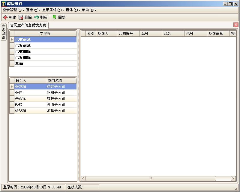 合同生产信息反馈表 管理软件 协同电子商务 北京海辰天泽 ERP CRM